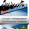 Футбольный магазин | iLoveFootball.Ru