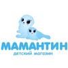 МАМАНТИН - Детский комиссионный магазин Москва