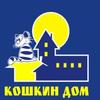 Зоомагазин Кошкин дом г. Пермь