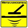 Металлоискатель. Металлодетектор.