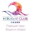 "Турагенство ""Holiday Club"" (Холидей Клаб)"
