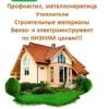 СТРОЙКОМПЛЕКТ -Киров- Летка- Нема- Объячево