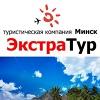 """""""Экстратур"""" Минск - Горящие Туры/Отдых/Отели"""