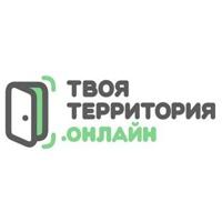 ТВОЯ ТЕРРИТОРИЯ. Помощь подросткам онлайн