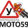Мотошкола MOTO59 г.Пермь