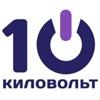 10 КИЛОВОЛЬТ