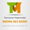 ТРЕНАЖЁР МАРКЕЛОВА | Официальная страница