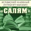 """Исламский книжный интернет-магазин """"САЛЯМ"""""""