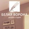 Белая Ворона - дизайн интерьера во Владимире