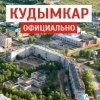 КУДЫМКАР | ОФИЦИАЛЬНО