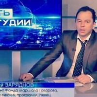 ВалерийЗаряднов