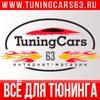 Магазин тюнинга - TuningCars63