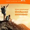 """Туристическое агентство """"Актив-тур""""  в Белгороде"""