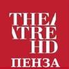 TheatreHD в Пензе