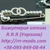 Бижутерия оптом RRR (Украина)