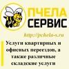 "Предоставление персонала ООО ""Пчела-Сервис"""