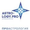 Астрология ПРО