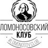 Международный Ломоносовский Клуб