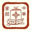 莫斯科及全俄宗主教之中华会馆 Китайское Подворье