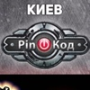 Pin-Kod - Квест в реальном времени