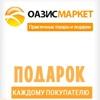 "Интернет магазин ""Оазис-маркет"" ®"