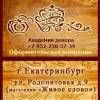 """Багетная мастерская """"Академия Декора"""" г. Екатери"""