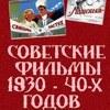 Советские фильмы 1930-40-х годов