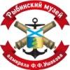 Рыбинский музей адмирала Ф.Ф.Ушакова