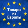 Товары из Европы г. Южный#Дада   Бытовая химия