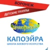 Капоэйра Воронеж ABADÁ-CAPOEIRA Vrn