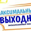 """""""Максимальный выходной"""" г.Алексин"""