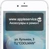 Акссесуары | Ремонт Apple iPhone, iPod, iPad, iM