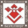 БЕРЕГИНЯ город Кстово
