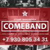MAKC SAFRONOV | Студия звукозаписи  COMEBAND