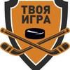 """""""ТВОЯ ИГРА"""" Все для хоккея"""