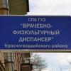 """СПБ ГБУЗ """"ВФД Красногвардейского района"""""""