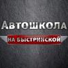 Автошкола на Быстринской