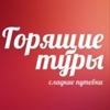 Горящие туры Путевки из Уфы