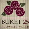 Доставка цветов во Владивостоке «Buket 25»