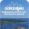 ❤ Gorod47.ru-Кировский р-н Ленинградская область