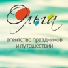 Туроператор Агентство Ольга | Туры из Челябинска