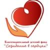 БДФ Созидание-В-Сердцах