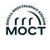 Школа иностранных языков МОСТ