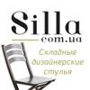 Silla | Складные дизайнерские стулья