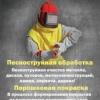 пескоструйная обработка www.SBMEN.ru