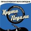 """Прокат, ремонт велосипедов """"Крути Педали"""" Минск"""