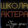 ШКОЛА АКТЕРА -=- Харьков