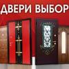 """Входные и межкомнатные двери """"Выбор"""""""
