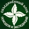 Объединённый Клуб Походов и Экспедиций