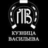 Кузница Васильева